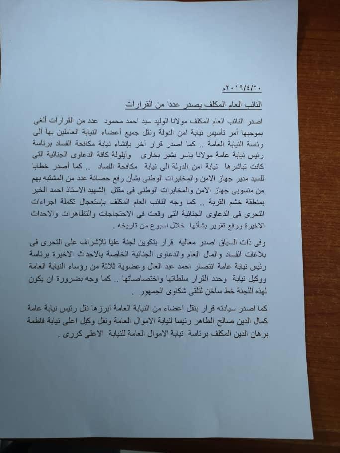 النائب العام يصدر جملة من القرارات ويُلغي تأسيس نيابة أمن الدولة