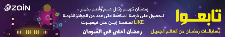 Zain Ramdan 2 728*120
