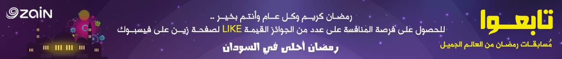 Zain Ramdan 2 1135*120