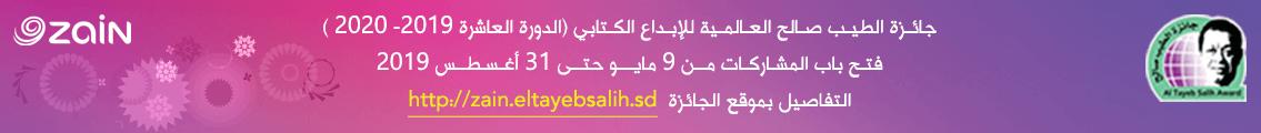 120*1135 Eltayeb_Salih_Banners