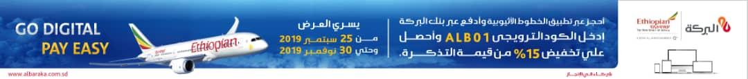 , قرقاش: الإمارات مُلتزمة بدعم السودان في كافة المجالات, باج نيوز, باج نيوز