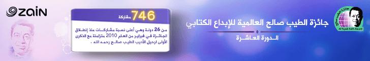 120*728 Eltayeb_Salih_Banners