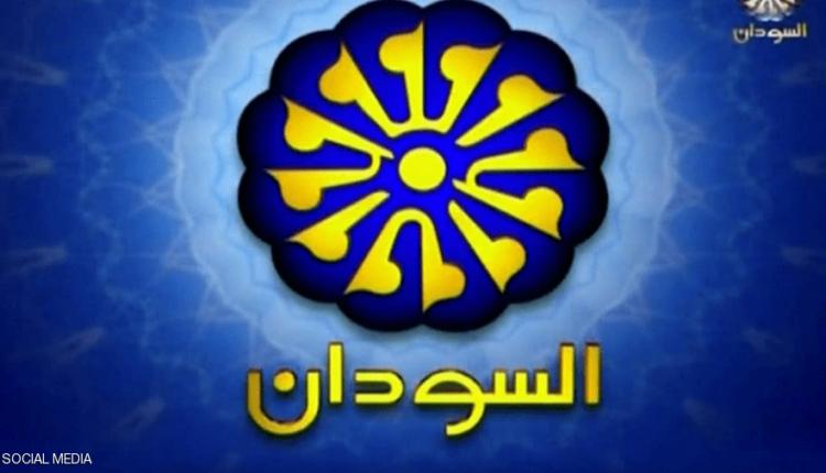 """وزارة الإعلام: استخدمنا """"العلاج بالصدمة"""" مع تلفزيون السودان"""