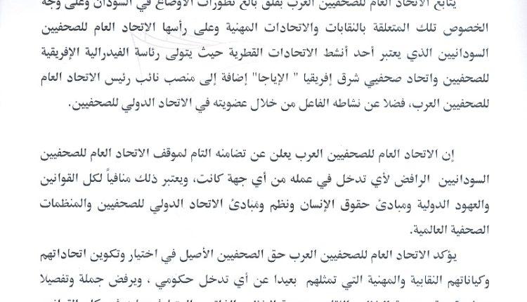 اتحاد الصحفيين العرب: التدخل في عمل اتحاد الصحفيين السودانيين يُنافي القوانين الدولية