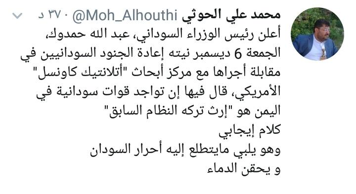 قيادي بجماعة الحوثي: حديث حمدوك بسحب القوات السودانية من اليمن إيجابي