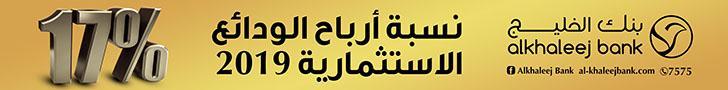 120*728 Khalej_Bank_Banners