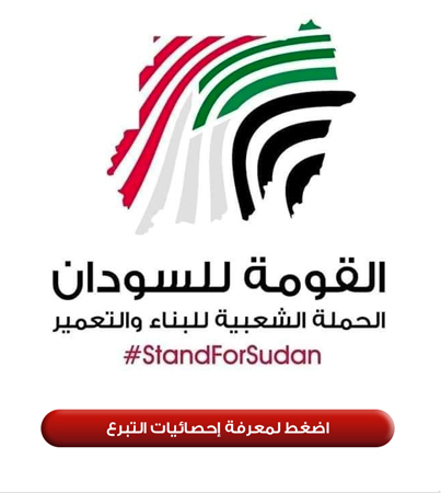 Stand4Sudan
