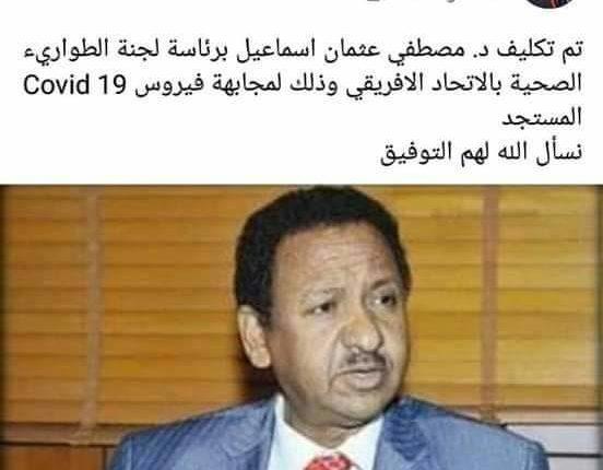 بعد تداول شائعة تعيين مصطفى عثمان في الاتحاد الإفريقي.. لبات ينفي وجود حساب له في فيس بوك