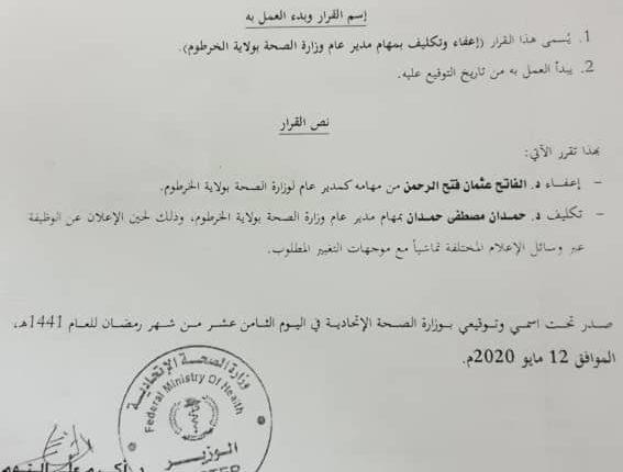 أكرم يعفي مدير وزارة الصحة بولاية الخرطوم   باج نيوز