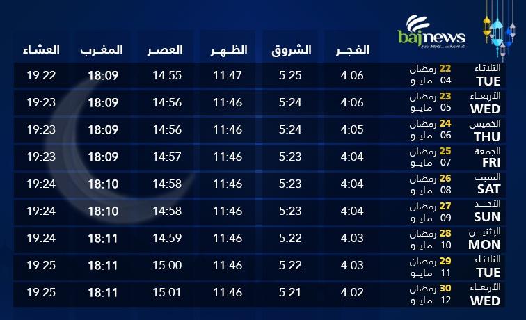 ٍRamadan calendar